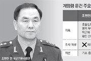 """[단독]계엄령 문건 주역 조현천 """"살아선 귀국 안한다""""… 결국 수사 중단"""