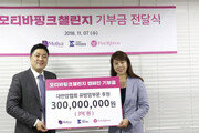모티바코리아, 대한암협회 유방암부문 기부금 3억 전달