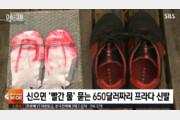 """빨간물 빠지는 프라다 신발…항의하자 """"진한 색 양말 신으세요"""" 황당 답변"""