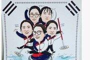 """'팀킴' SNS 글 의미 심장…김민정 감독 빠진 그림에 """"감독도 그려주시징"""""""