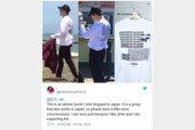 """美 빌보드 """"지민 원자폭탄 티셔츠 착용 이유 日 방송 출연 취소"""""""