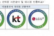 """휴대폰 온라인 판매 가이드라인 내달 시행…""""판매자 정보 조회"""""""
