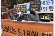 김성태 자택 앞엔 '우파 시위대' 시끌