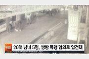 """'이수역 폭행', 성대결 양상 격화…""""없던 여혐 생겼다"""" vs """"외신에 알리자"""""""