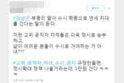 """김성태·김용태""""숙명여고 교무부장=김상곤 딸 담임""""→'가짜뉴스' 망신"""