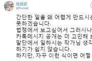 """이정렬 """"카톡 모두 공개 할까?"""" vs 오늘밤 김제동 """"맥락 생략돼 오해"""""""