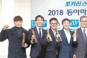 동아마라톤 '올해의 선수상' 63세 안덕상씨 MVP