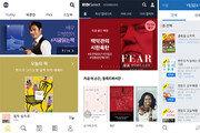 한 달 몇천 원에 무제한 독서… 넷플릭스 닮아가는 e북 시장