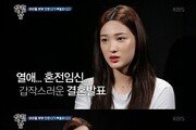 """'살림남2' 율희 """"열애·임신·결혼 동시에 알려, 안 좋게 보일까 걱정"""""""