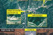 中과 인접해 美타격 쉽지않아… 北, ICBM기지 활용 가능성