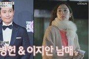 이병헌 동생 이은희→이지안 개명, TV 깜짝 등장…정동진서 펜션 사업