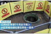 플라스틱으로 만든 맨홀 뚜껑 밟았다가…임산부 추락 사망