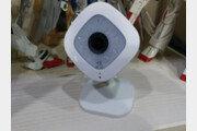 가정용 CCTV, 구축 방법과 주의할 점은?
