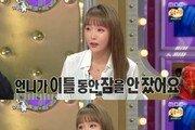 """'라스' 홍진영 """"언니, 이틀간 댓글만 봐…3kg 빠졌다"""""""
