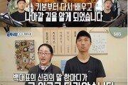 """'골목식당' PD """"홍탁집 더 나아질 것, 암행어사 보내 수시로 관리"""""""