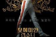 '보헤미안 랩소디', 흥행 기념 포스터 공개 '韓 독점 최초'
