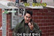 '미우새' 배정남, 20년 만에 하숙집 할머니 '만남'…감동의 '눈물'