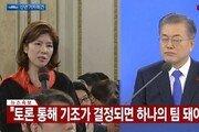김예령 기자, 문재인 대통령 신년기자회견 최고 '화제'…SNS 시끌