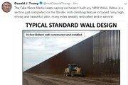 """트럼프, 최근 지어진 국경장벽 사진 공개…""""튼튼하고 멋져"""""""