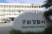 구미 원룸 외국인 근로자 살해 용의자 숨진 채 발견