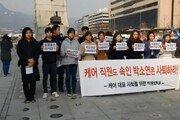 """'안락사' 논란에 케어 직원들 """"우리도 몰랐다…박소연 대표 사퇴해야"""""""