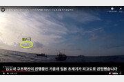 日, 軍기밀이라더니…레이더 이어 경고음까지 '수상한 공개'