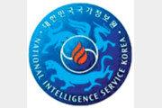 서바이벌 오디션 하듯 '정보요원' 뽑는 국정원