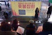 """시민단체 """"양승태가 끝 아냐…법관탄핵, 국회가 힘써야"""""""