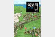 [어린이 책]잊혀진 제주도의 비극… 만화로 보는 '목호의 난'