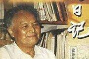 """마오쩌둥 비서 출신 리루이 타계…""""시진핑 개인숭배 비판"""""""