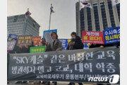 2020대입서 서울 주요 11개大 수능으로 26.7% 선발…3.4%p ↑