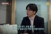 """신동욱, 효도사기 해명 """"계속 거절했지만…조부, 막무가내로 집 줬다"""""""