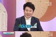 """노영국 """"전처 서갑숙 책 때문에 이혼NO, 고부갈등 원인"""""""