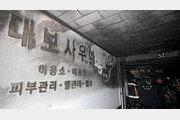 """대구 사우나 화재 1차 현장감식…""""화재원인 규명 집중"""""""