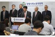 """""""탄력근로제 합의는 눈 가리고 아웅""""…공익위원, 반대입장 표명"""