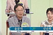 """'76세' 윤문식 """"18세 연하 아내와 뜨겁게 사랑 중"""""""