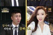 """'황미나 많이 좋아해' 역술인 질문에 김종민 """"네?"""" 당황…이게 리얼?"""