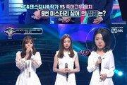 """'너목보6' 세븐틴, 음치와 듀엣 무대 """"누나만 믿었는데"""""""