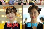 """이소연, '공복자들' 출연 자처 이유 """"다시 살빼고 싶어서"""""""