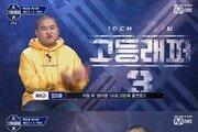 """'고등래퍼3' 정은표 아들 정지웅 등장 """"랩 보여드리러 나왔다"""""""