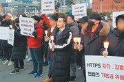 """""""몰카 등 불법 유통 차단"""" vs """"인터넷 자유 침해 우려"""""""