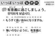 [시사일본어학원]유익하게 보냅시다.
