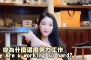 """""""왜 그렇게 열심히 일해?""""…中 갑부 딸, 돈 자랑 '밉상'"""