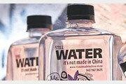 남아공 생수제품-업체 이름이 '중국산 아닙니다'