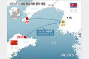 """美전문가들 """"북중 항로협약, 대북제재에 대한 노골적 반항"""""""