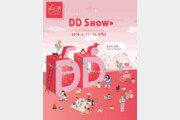 서울커피엑스포, '2019드링크&디저트쇼(DDShow)' 동시 개최