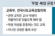 """""""파마-화장 어디까지"""" 학교현장 혼란"""