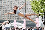 [청계천 옆 사진관] 한마리 새처럼…서울광장서 펼쳐진 '폴 댄스' 공연