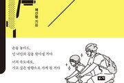 [신간] 딸에게 자전거를 가르쳐주는 아빠를 위한 매뉴얼