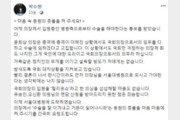 """박수현 비서실장 """"문희상 의장, 수술 통보 받아…응원 부탁"""""""